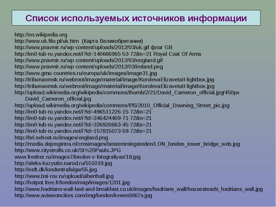Список используемых источников информации http://en.wikipedia.org http://www....
