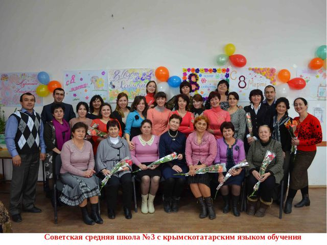 Советская средняя школа №3 с крымскотатарским языком обучения