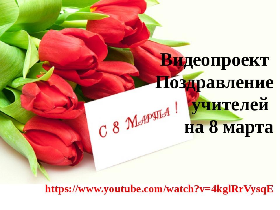 Видеопроект Поздравление учителей на 8 марта https://www.youtube.com/watch?v...