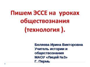 Беляева Ирина Викторовна Учитель истории и обществознания МАОУ «Лицей №3» Г.
