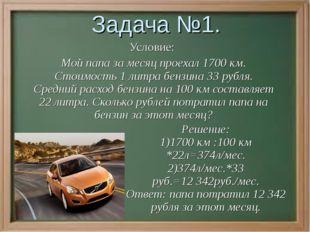 Условие: Мой папа за месяц проехал 1700 км. Стоимость 1 литра бензина 33 рубл