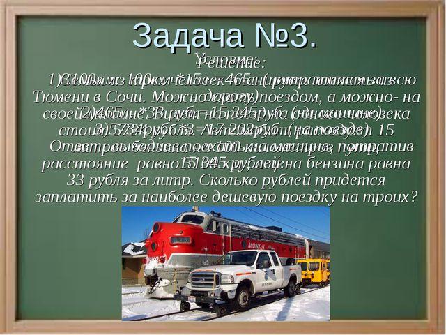 Задача №3. Условие: Семья из трех человек планирует поехать из Тюмени в Сочи....