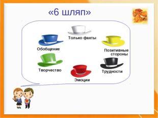 «6 шляп» Творчество Только факты Обобщение Трудности Эмоции Позитивные стороны