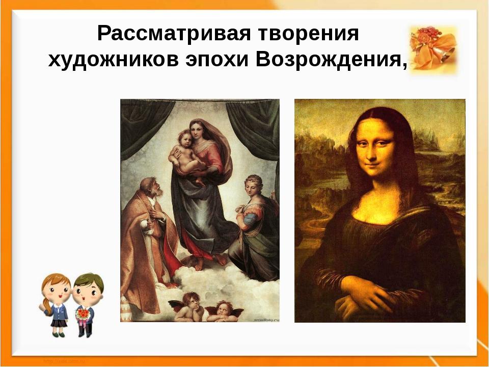 Рассматривая творения художников эпохи Возрождения,
