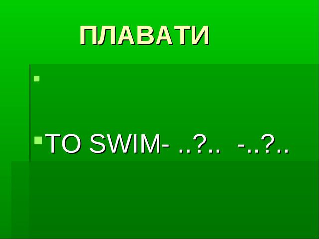 ПЛАВАТИ TO SWIM- ..?.. -..?..