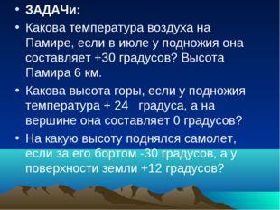 ЗАДАЧи: Какова температура воздуха на Памире, если в июле у подножия она сост