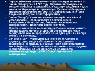 Первая в России метеорологическая станция основана в Санкт- Петербурге в 1727
