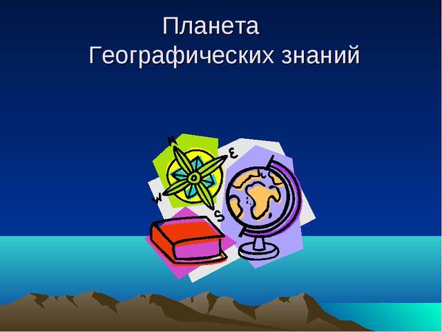 Планета Географических знаний