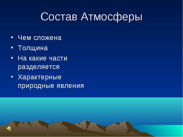 Состав Атмосферы Чем сложена Толщина На какие части разделяется Характерные п...