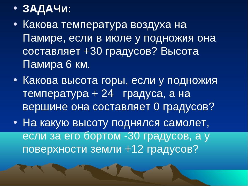 ЗАДАЧи: Какова температура воздуха на Памире, если в июле у подножия она сост...