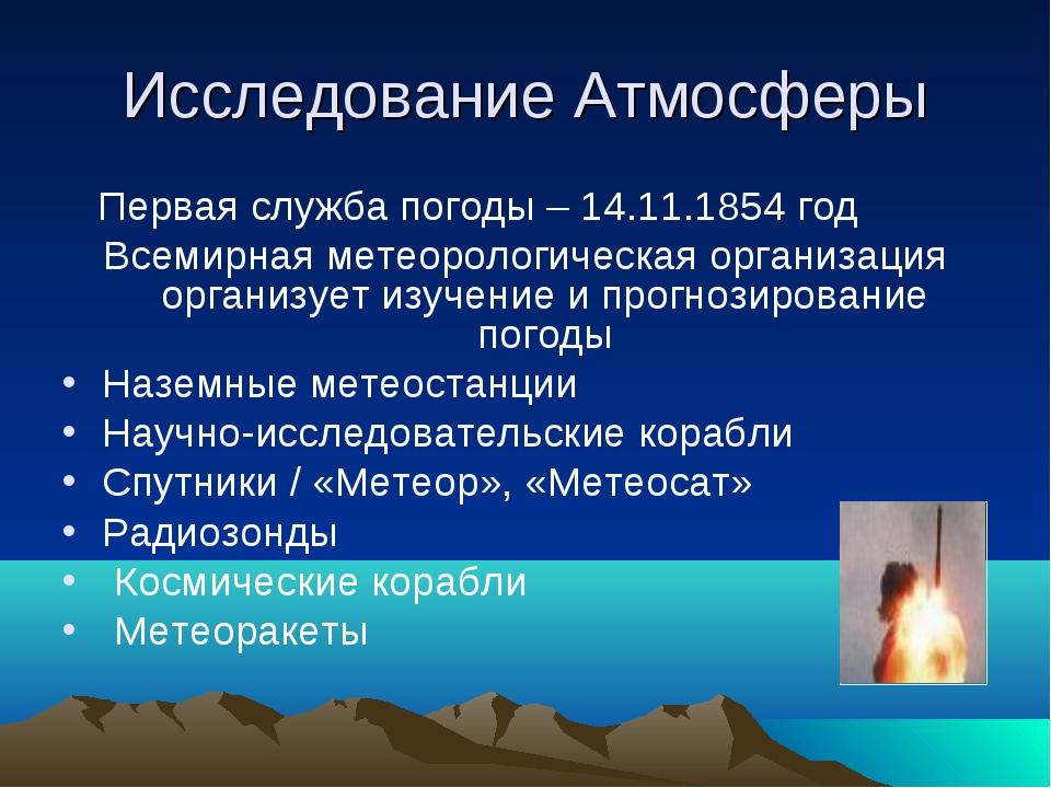 Исследование Атмосферы Первая служба погоды – 14.11.1854 год Всемирная метеор...