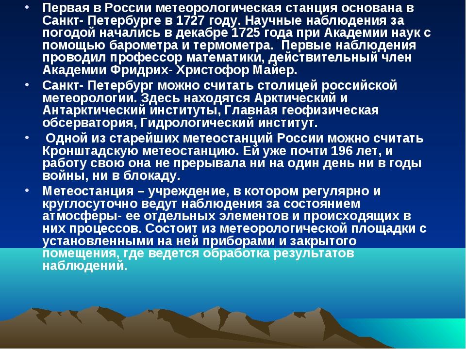 Первая в России метеорологическая станция основана в Санкт- Петербурге в 1727...