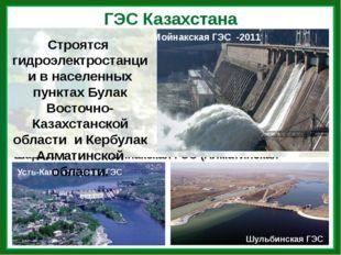 ГЭС Казахстана Усть-Каменогорская ГЭС Шульбинская ГЭС Строятся гидроэлектрост