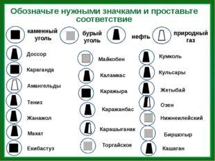 Обозначьте нужными значками и проставьте соответствие каменный уголь нефть б