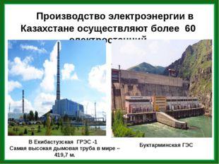 Производство электроэнергии в Казахстане осуществляют более 60 электростанци