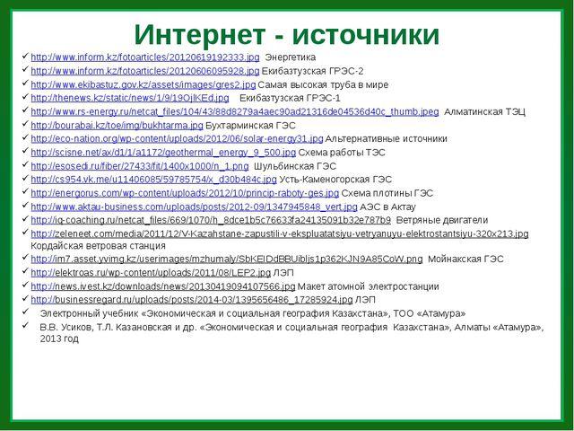 Интернет - источники http://www.inform.kz/fotoarticles/20120619192333.jpg Эне...
