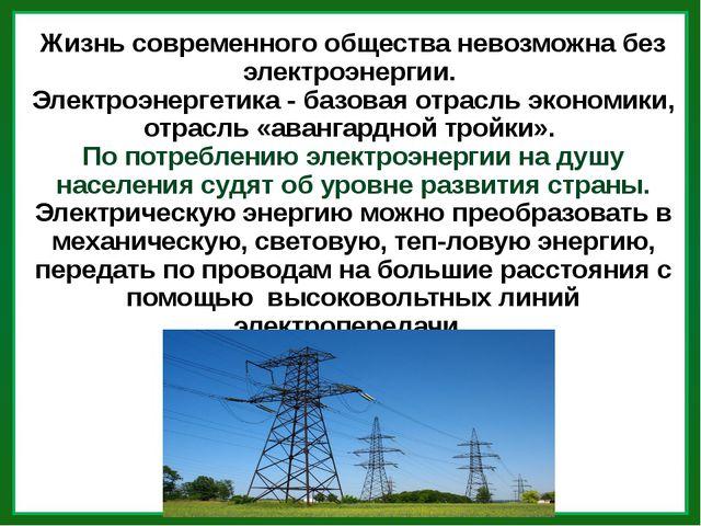 Жизнь современного общества невозможна без электроэнергии. Электроэнергетика...