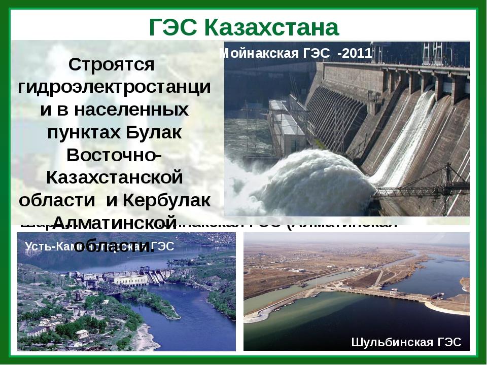 ГЭС Казахстана Усть-Каменогорская ГЭС Шульбинская ГЭС Строятся гидроэлектрост...