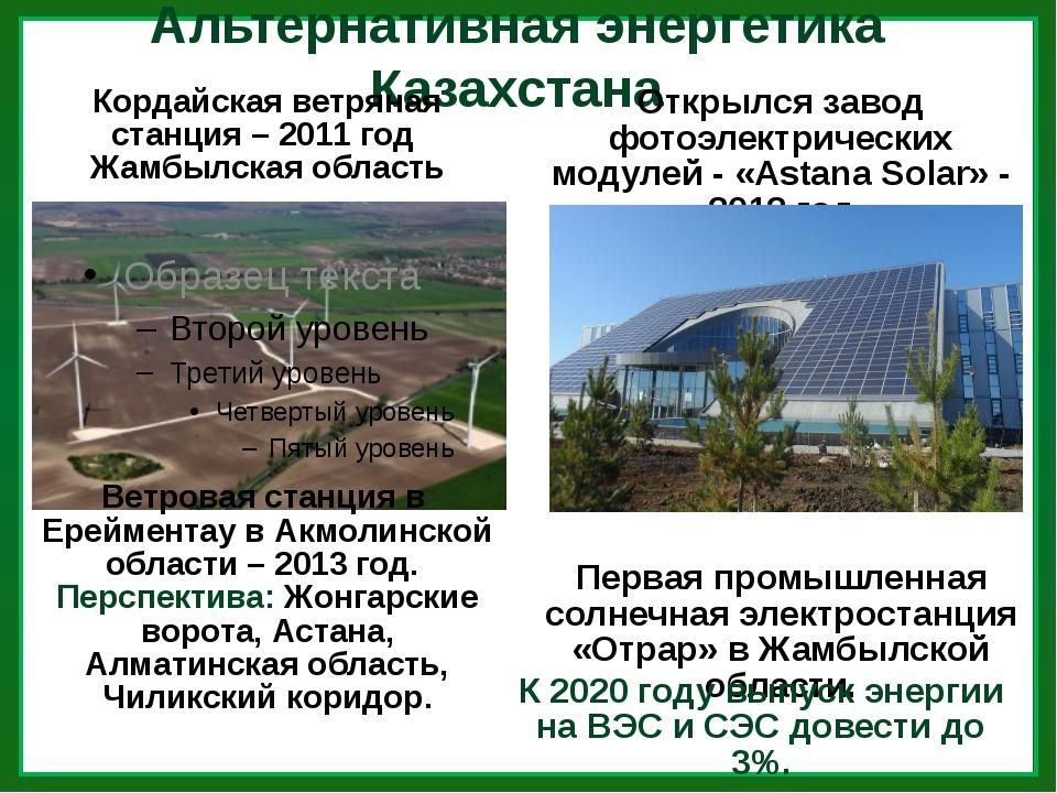 Альтернативная энергетика Казахстана Кордайская ветряная станция – 2011 год Ж...