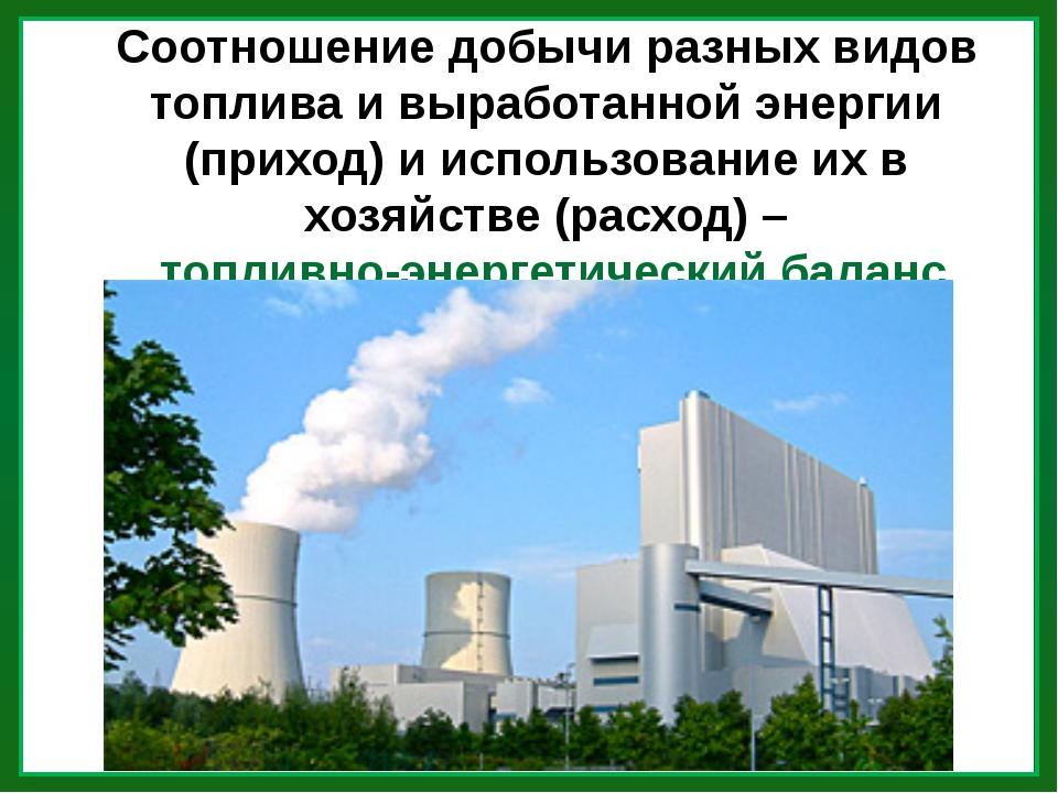 Соотношение добычи разных видов топлива и выработанной энергии (приход) и ис...