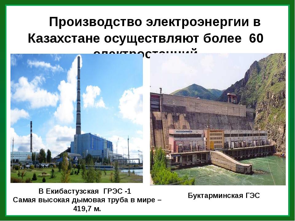 Производство электроэнергии в Казахстане осуществляют более 60 электростанци...