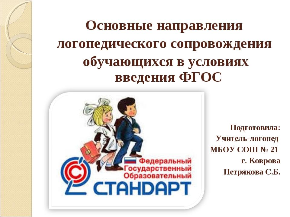 Основные направления логопедического сопровождения обучающихся в условиях вв...