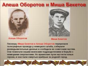 Пионеры Миша Бекетов и Алеша Оборотов перерезали телеграфные провода у немецк