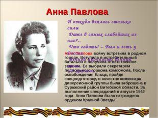 Анна Павлова войну встретила в родном городе. Вступила в истребительный батал