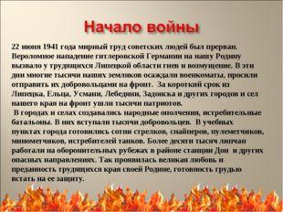 22 июня 1941 года мирный труд советских людей был прерван. Вероломное нападен