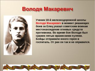 Ученик 18-й железнодорожной школы Володя Макаревич в момент решающих боев за