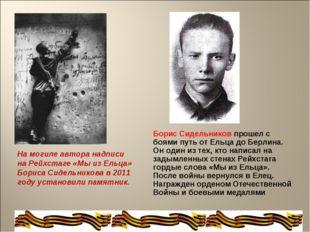 На могиле автора надписи на Рейхстаге «Мы из Ельца» Бориса Сидельникова в 201