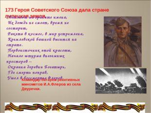 173 Героя Советского Союза дала стране липецкая земля. Светлеют на граните им