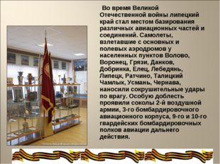Во время Великой Отечественной войны липецкий край стал местом базирования р
