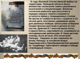 В годы Великой Отечественной войны на территории Липецкой области было множе