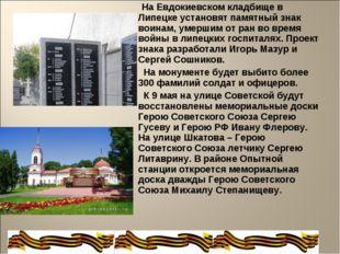 На Евдокиевском кладбище в Липецке установят памятный знак воинам, умершим о