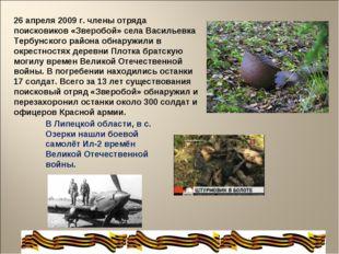 В Липецкой области, в с. Озерки нашли боевой самолёт Ил-2 времён Великой Отеч