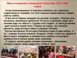 Мое отношение к военным событиям 1941-1945 годов Когда всматриваешься в портр