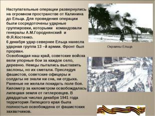 Окраины Ельца Наступательные операции развернулись на огромном пространстве о
