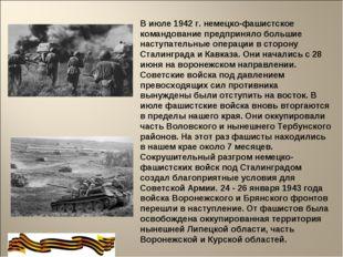 В июле 1942 г. немецко-фашистское командование предприняло большие наступател