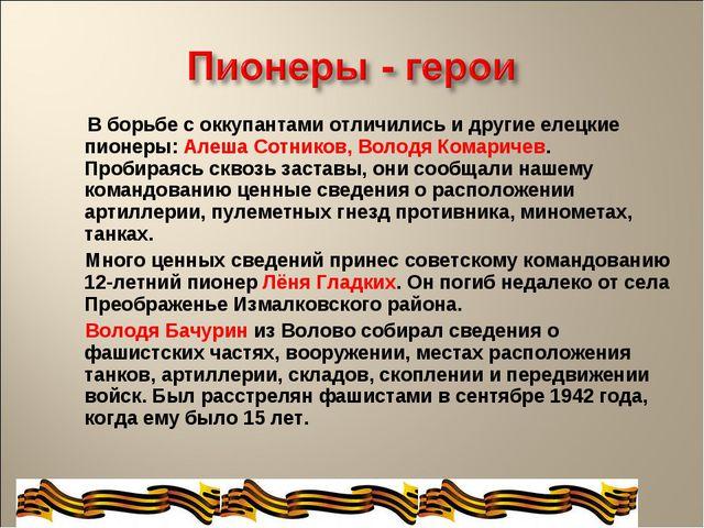 В борьбе с оккупантами отличились и другие елецкие пионеры: Алеша Сотников,...