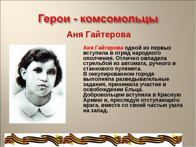Аня Гайтерова одной из первых вступила в отряд народного ополчения. Отлично о...