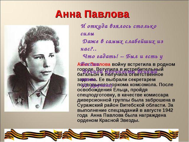 Анна Павлова войну встретила в родном городе. Вступила в истребительный батал...