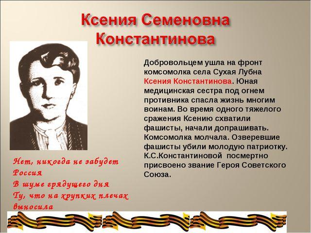 Нет, никогда не забудет Россия В шуме грядущего дня Ту, что на хрупких плечах...