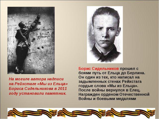 На могиле автора надписи на Рейхстаге «Мы из Ельца» Бориса Сидельникова в 201...