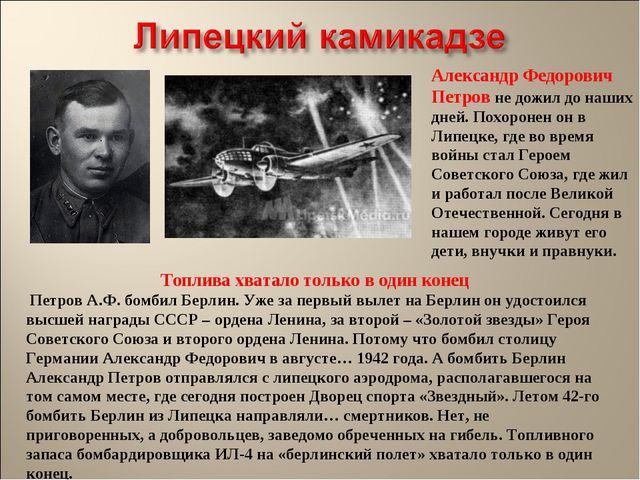 Александр Федорович Петров не дожил до наших дней. Похоронен он в Липецке, гд...