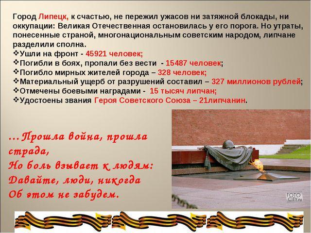 Город Липецк, к счастью, не пережил ужасов ни затяжной блокады, ни оккупации:...