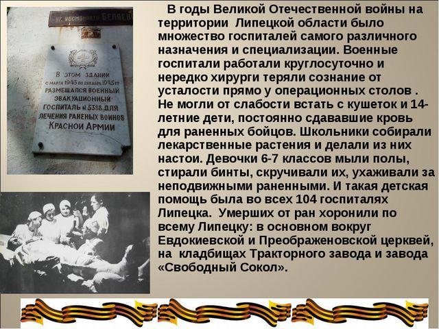 В годы Великой Отечественной войны на территории Липецкой области было множе...