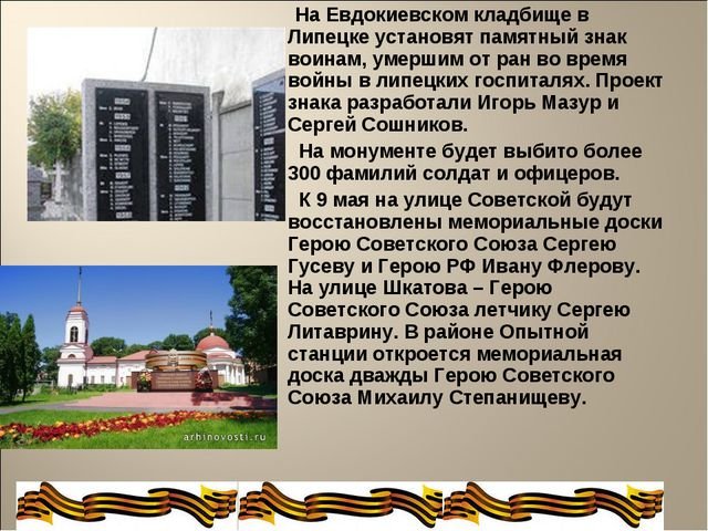 На Евдокиевском кладбище в Липецке установят памятный знак воинам, умершим о...