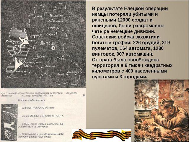 В результате Елецкой операции немцы потеряли убитыми и ранеными 12000 солдат...