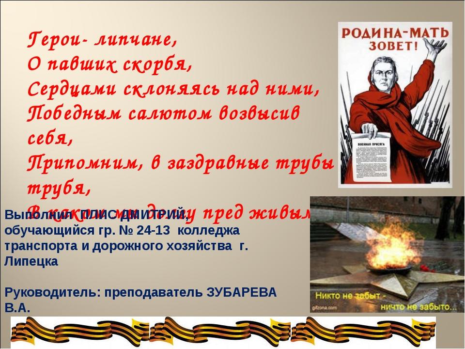 Герои- липчане, О павших скорбя, Сердцами склоняясь над ними, Победным салюто...